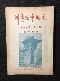 文物参考资料.西南专号(第十一期.第二卷)