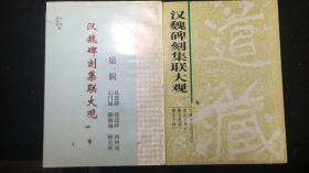 汉魏碑刻集联大观 (一)(二)两册全 品相好