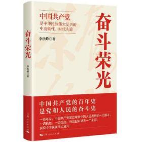 奋斗荣光 李洪峰  上海人民出版社  9787208172494