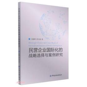 民营企业国际化的战略选择与案例研究