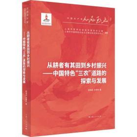 从耕者有其田到乡村振兴 中国特色三农道路的探索与发展 顾海英、王常伟 著 上海人民出版社 9787208170278
