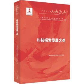 科技探索发展之魂 褚君浩 崔海英 熊踞峰 王元力 著  上海人民出版社  9787208171015
