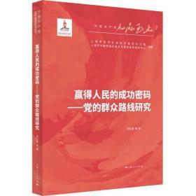 赢得人民的成功密码  刘红凛 著 上海人民出版社 9787208170384
