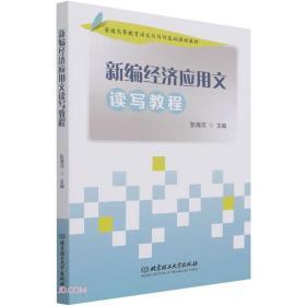 新编经济应用文读写教程(普通高等教育语文与写作基础课程教材)