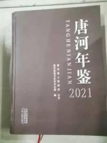唐河年鉴2021