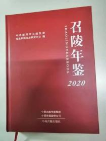 召陵年鉴2020
