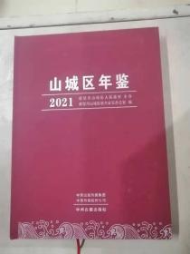 山城区农机2021