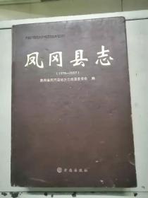 凤冈县志1978-2007