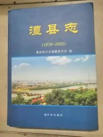 澧县志1978-2002