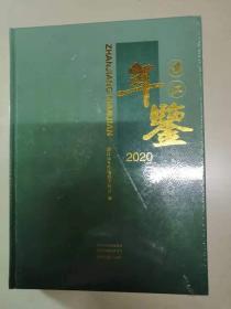 湛江年鉴2020