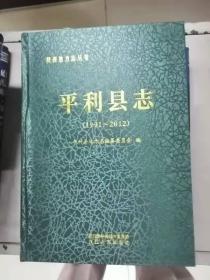 平利县志1991-2012