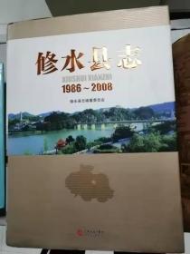 修水县志1986-2008