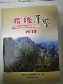 晴隆年鉴2011