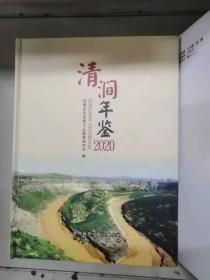 清涧年鉴2020