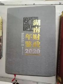 湖南财政年鉴