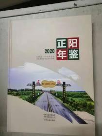 正阳年鉴2020