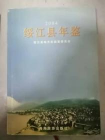 绥江县年鉴2004