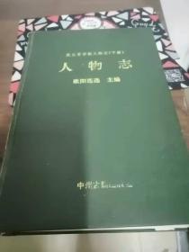 沈丘县学校人物志(下册)人物志