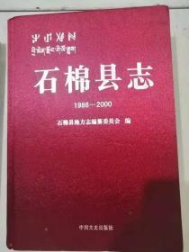 石棉县志1986-2000