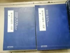 延安旧志辑刊, 洛川 (上下册)