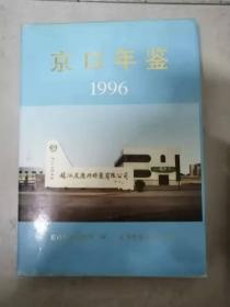 京口年鉴1996