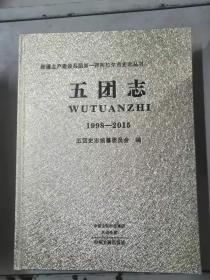 五团志1998-2015