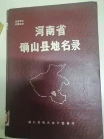 河南省确山县地名录