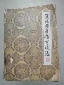汉阳县广播电视志