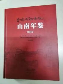 山南年鉴2019