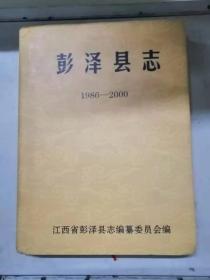 彭泽县志1986-2000