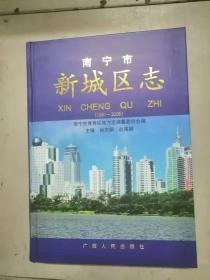 南宁市新城区志1991-2005