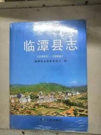 临潭县志1991-2006