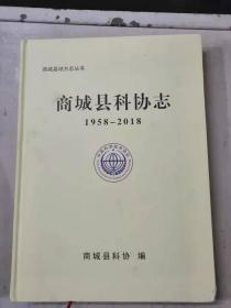 商城县科协志1958-2018
