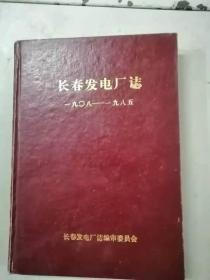 长春发电厂志 · 第一卷  一九〇八-一九八五