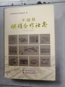 平遥县供销合作社志1949-2015