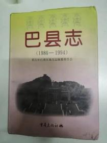 巴县志1986-1994