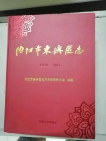 内江市东兴区志1990-2003