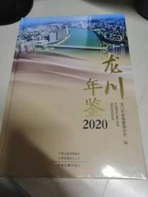 龙川年鉴2020