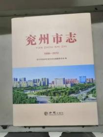兖州市志  1996-2013