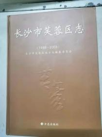 长沙市芙蓉区志1988-2003