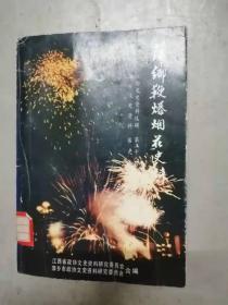 萍乡鞭爆烟火史料