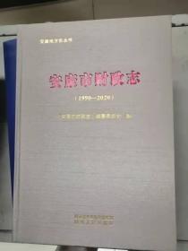 安康市财政志1990-2020