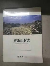 黄瓜山村志