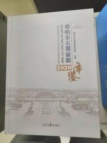 察哈尔右翼前旗年鉴2020