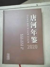唐河年鉴2020