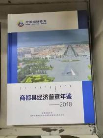 商都县经济普查年鉴2018