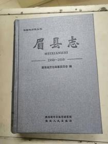 眉县志1990-2010