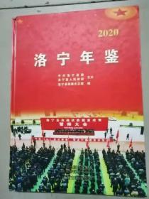 洛宁年鉴2020