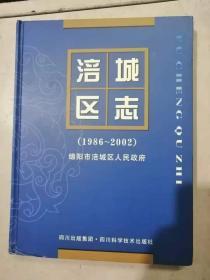 涪城区志1986-2002