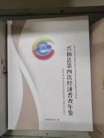 兴和县第四次经济普查年鉴2018